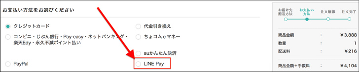 linrpay