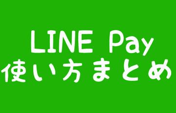 LINE Pay使い方まとめ
