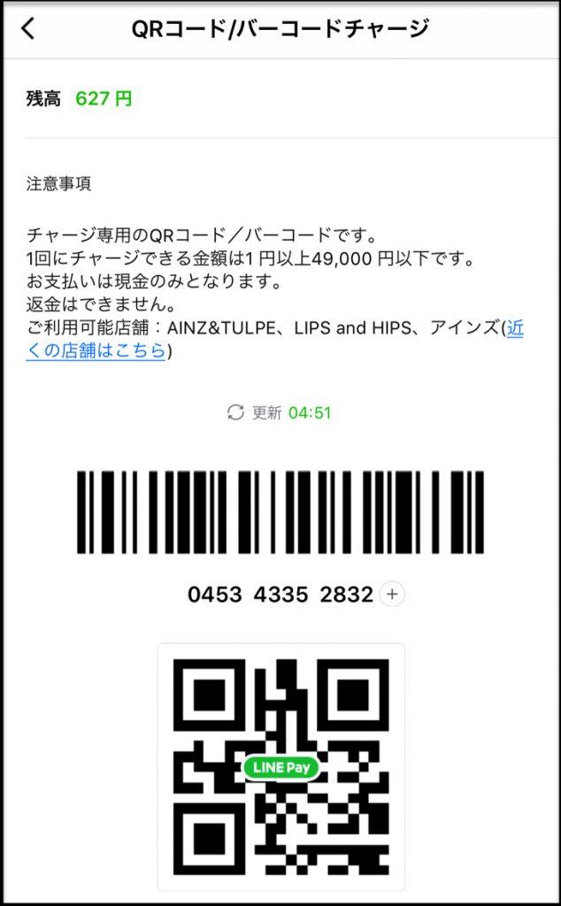 line pay チャージ