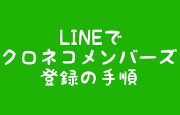 LINEでクロネコメンバーズ登録の手順