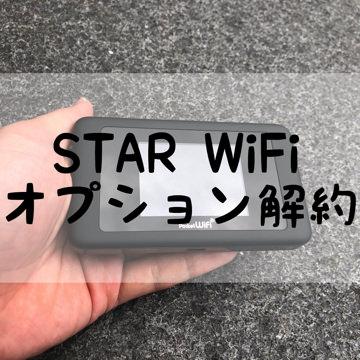 STAR WiFiオプション解約