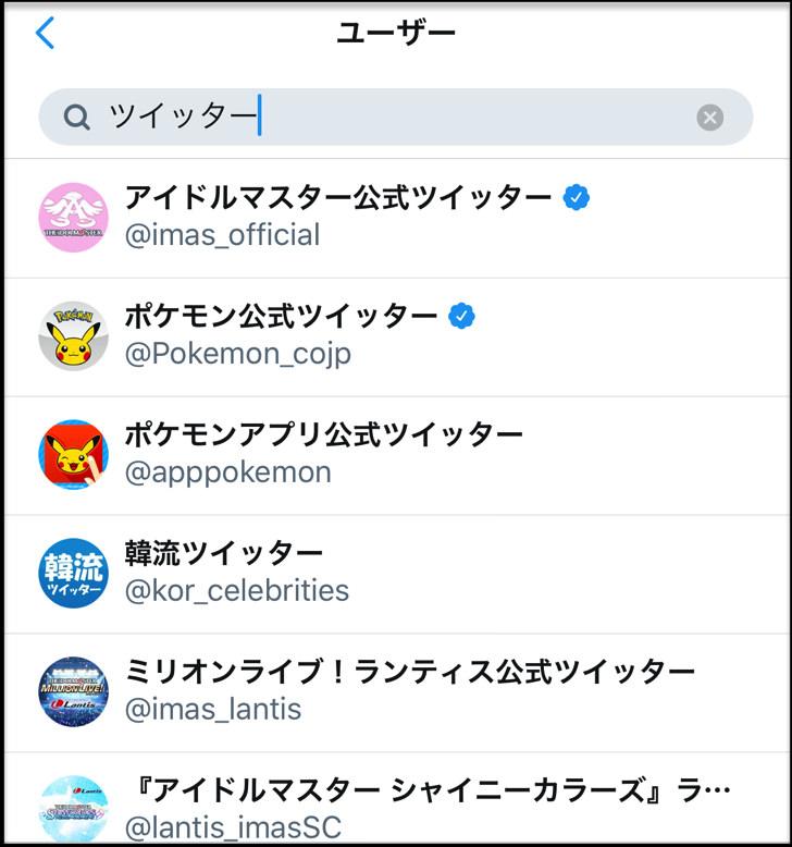 ユーザ検索
