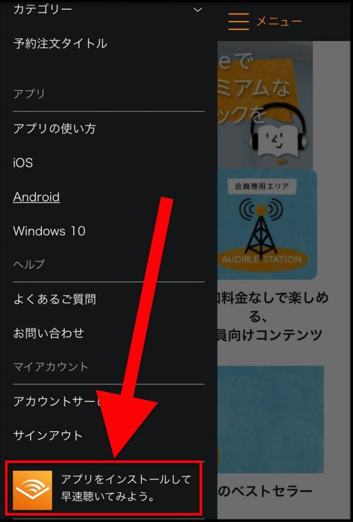 アプリをインストールして聴いてみる