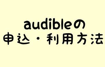 audibleの申込・利用方法