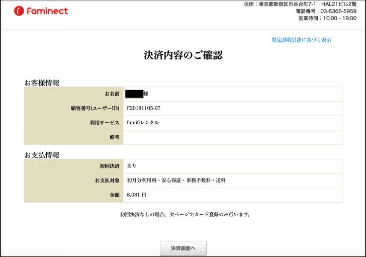 決済内容の確認画面