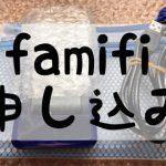 famifi申込み