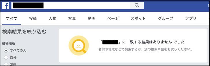 フェイスブック 退会したら メッセンジャー