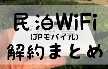 民泊WiFi解約まとめ