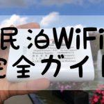 民泊Wi-Fi完全ガイド