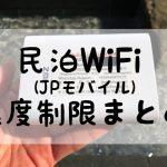 民泊WiFi速度制限まとめ