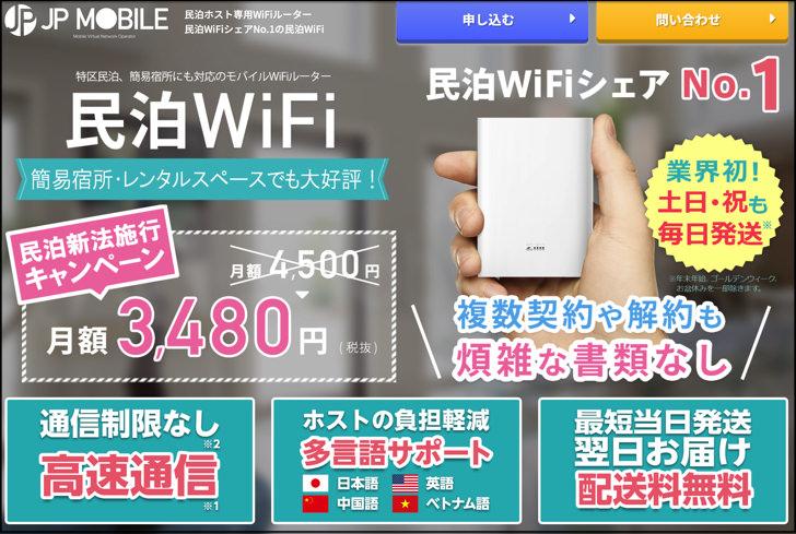 民泊WiFiトップ