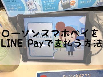 ローソンスマホペイでLINE Payで支払うやり方