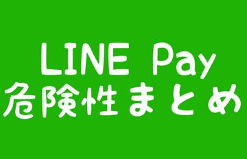 LINE Pay危険性まとめ