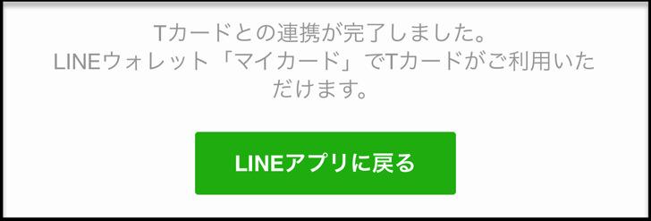 lineアプリに戻る