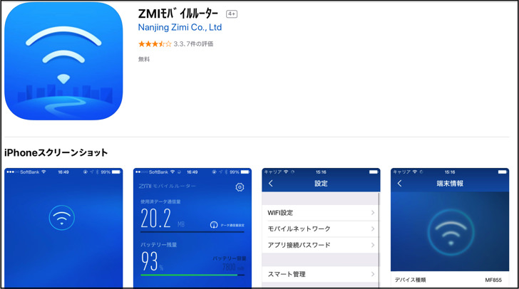 zmiモバイルルータアプリ