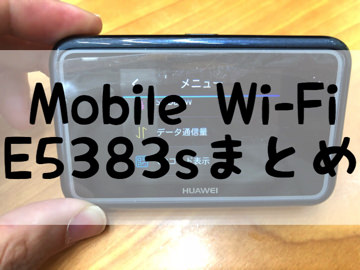 mobilewifie5383sまとめ