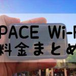 SPACE Wi-Fi料金まとめ
