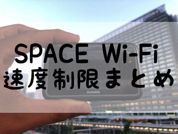 spacewifi速度制限まとめ
