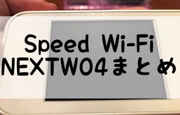 speedwifinextw04まとめ