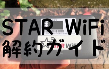 STAR WiFi解約ガイド