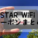 STAR WiFiクーポンまとめ