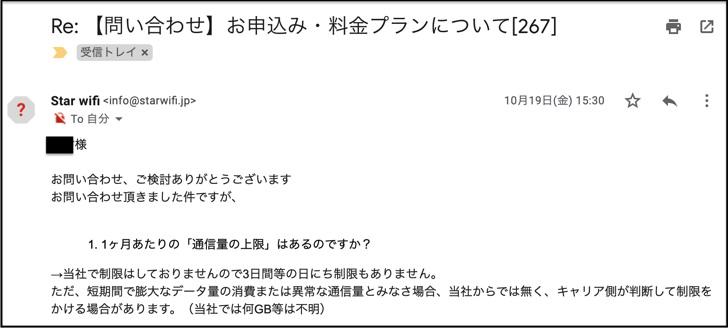 STAR WiFiからの返答メール