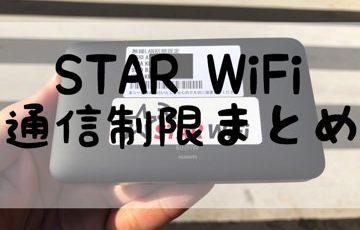 STAR WiFi通信制限まとめ