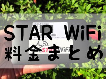 STAR WiFi料金まとめ