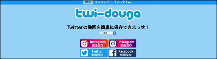 twi-douga