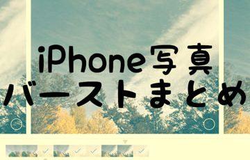 iPhone写真バーストまとめ