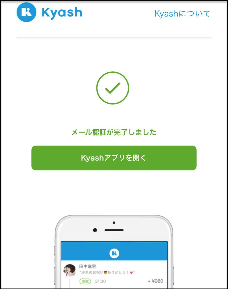 kyashアプリを開く