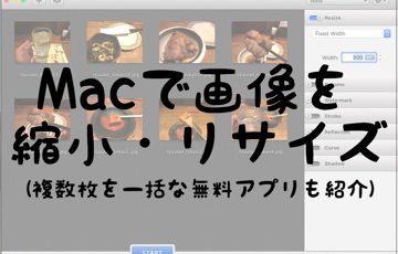 Macで画像を縮小・リサイズ