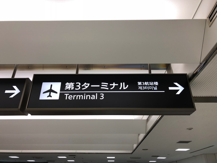 第3ターミナルはこちら