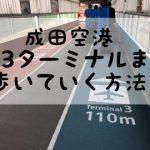 成田空港第3ターミナルまで歩いていく方法