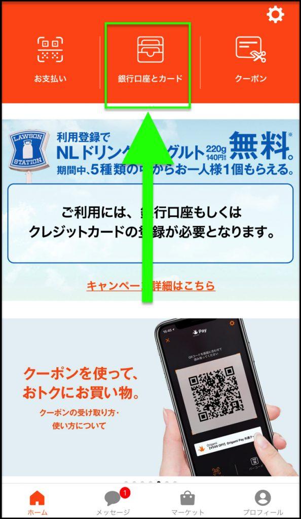 銀行口座・カード