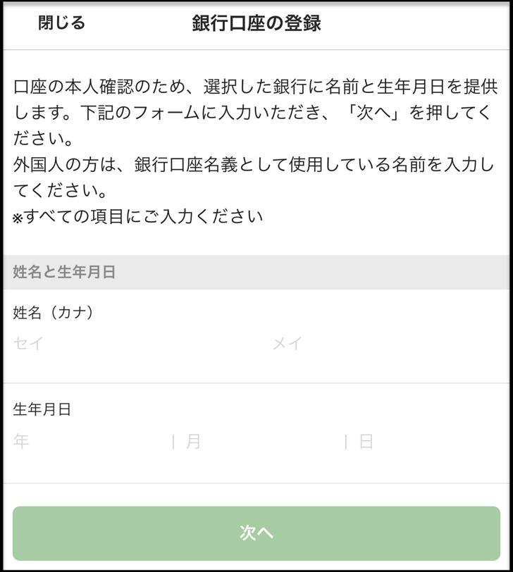 ゆうちょ銀行登録画面