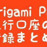 Origami Pay銀行口座の登録まとめ