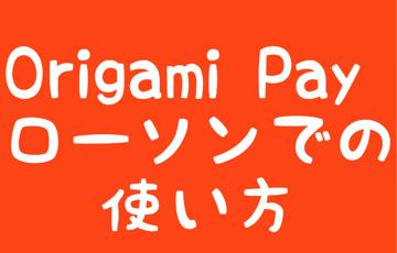 Origami Payローソンでの使い方