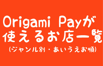 Origami Payが使えるお店一覧