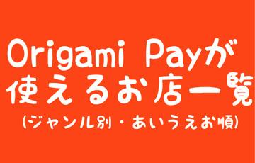 Origami Payが使えるお店一覧