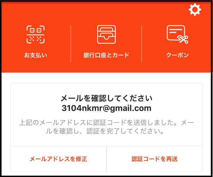 メールアドレス認証