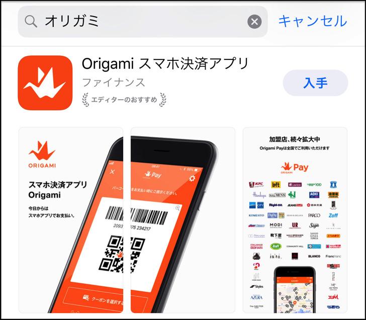アプリOrigami Pay