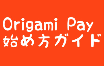 Origami Pay始め方ガイド