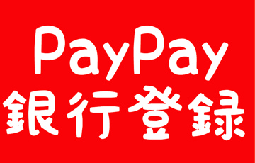 PayPay銀行登録