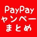 PayPayキャンペーンまとめ