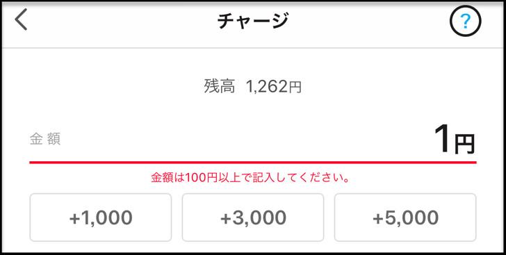 Paypay ゆうちょ 銀行