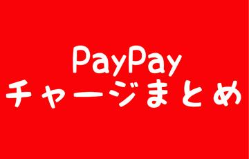 PayPayチャージまとめ