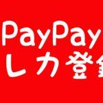 PayPayクレカ登録