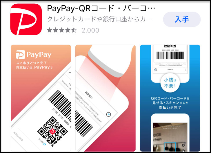 PayPayアプリ
