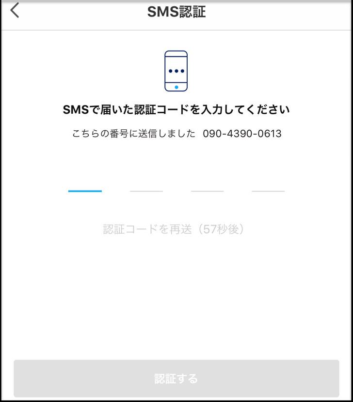 sms認証コード